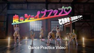 ときめき♡宣伝部 / 恋のシェイプアップ♡ Dance Practice