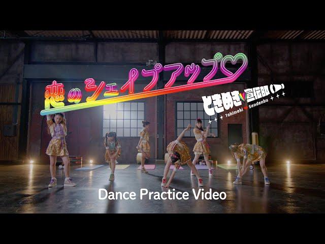 ときめき♡宣伝部 / 恋のシェイプアップ♡ Dance Practice Video