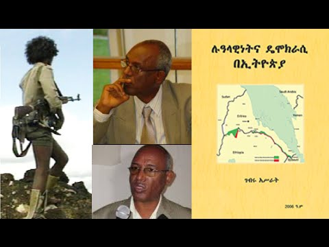 Round table discussion with Ato Gebru Asrat by Aigaforum.com - PART 1, 2, 3 and 4 (In Tigraigna)