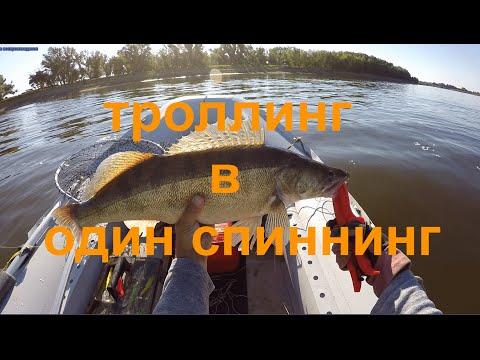 Как правильно троллить рыбу с лодки видео