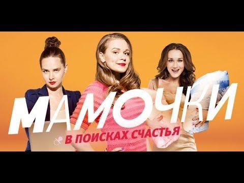 МАМОЧКИ: 3 сезон 3 серия.