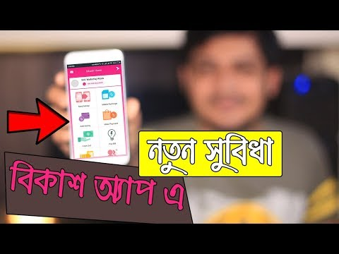 বিকাশ অ্যাপ এ নতুন সুবিধা bKash App update 2019