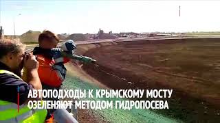 Автоподходы к Крымскому мосту озеленяют методом гидропосева