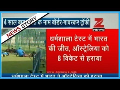 Indian Cricket team won Dharamshala test match against Australia