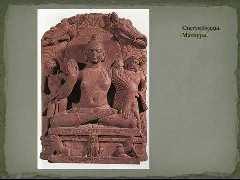 Искусство и Архитектура Древней Индии. История Искусств.