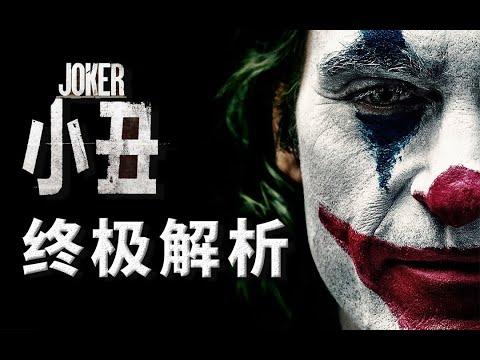 《小丑》终极超万字解析,一位精神病患从受害者到恶魔的自白 #小丑#