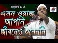 Maulana abdul khalek soriotpuri waz 2019 এমন ওয়াজ আপনি জীবনেও শুনেননি, Islamic Waz-New waj Bangla