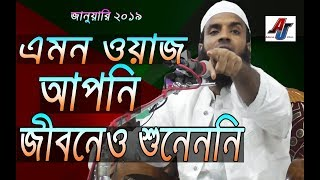 Download Video maulana abdul khalek soriotpuri waz 2019 এমন ওয়াজ আপনি জীবনেও শুনেননি, Islamic Waz-New waj Bangla MP3 3GP MP4