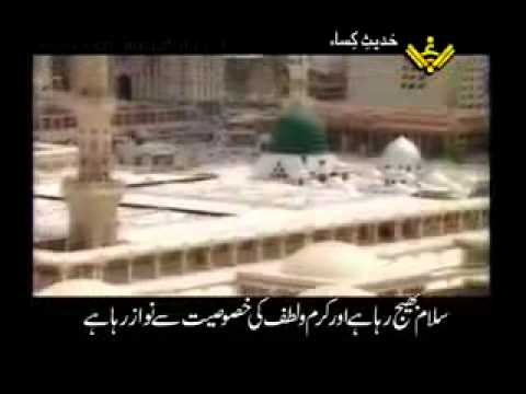 Hadees-e-Kissa (Conversation Format) With Urdu Subtitle MP3 Free Download