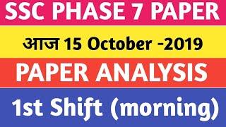 15 October 1st Shift 2019| ssc phase 7 paper analysis 2019| phase 7 exam analysis 2019