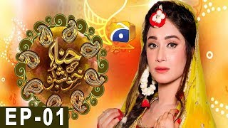 Hina Ki Khushboo Episode 1   Har Pal Geo