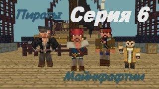 Сериал в майнкрафт - Пираты:
