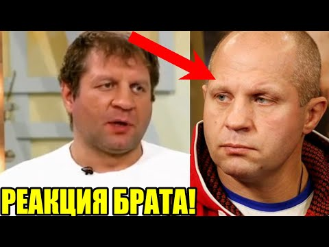 Неожиданная реакция брата на победу Федора Емельяненко/Нурмагомедов сделал заявление/Исмаилов