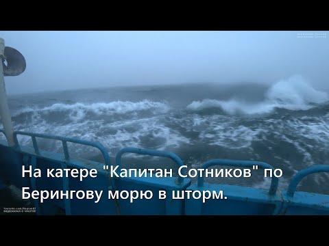 """Катер """"Капитан Сотников"""". Шторм. Идём в Провидения. Сильная качка. Берингово море. Чукотка. Арктика."""