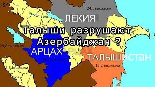 Кто разрушает Азербайджан?  Talyshistan tv 09.09.2019. News