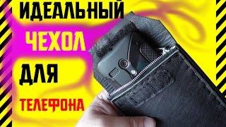 ✔ Как сделать кожаный чехол для смартфона. Настоящий мужской чехол для телефона из укрепленной кожи