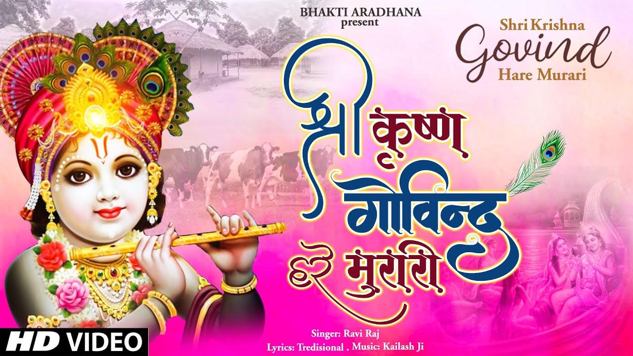 श्री कृष्णा गोविंद हरे मुरारी   SHRI KRISHNA GOVIND HARE MURARI   कृष्ण भजन   Ravi Raj
