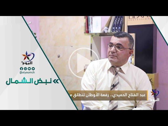 عبد الفتاح الحميدي.. رفعة الأوطان تنطلق من بناء الإنسان
