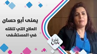 يمنى أبو حسان - العلاج التي تلقته في المستشفى  - حلوة يا دنيا