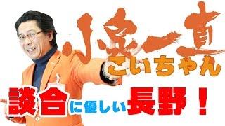 【談合に優しいまち、長野!? こいちゃん #52】 -指名停止直前にまとめて随意契約!!