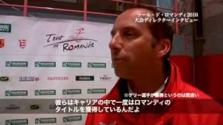 ツール・ド・ロマンディ2010 大会ディレクターインタビュー