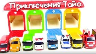 Автобус Тайо. Пожарная и Скорая. Игрушки из мультфильма