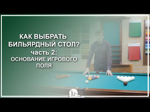 Как выбрать бильярдный стол? - Часть 2: Основание игрового поля - Luza.ru