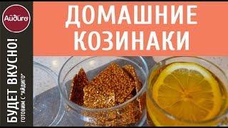 Кунжутные козинаки домашнего приготовления (0+)
