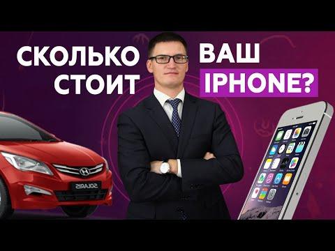 Сколько стоит Ваш IPhone? Как потребительское недержание приводит к бедности