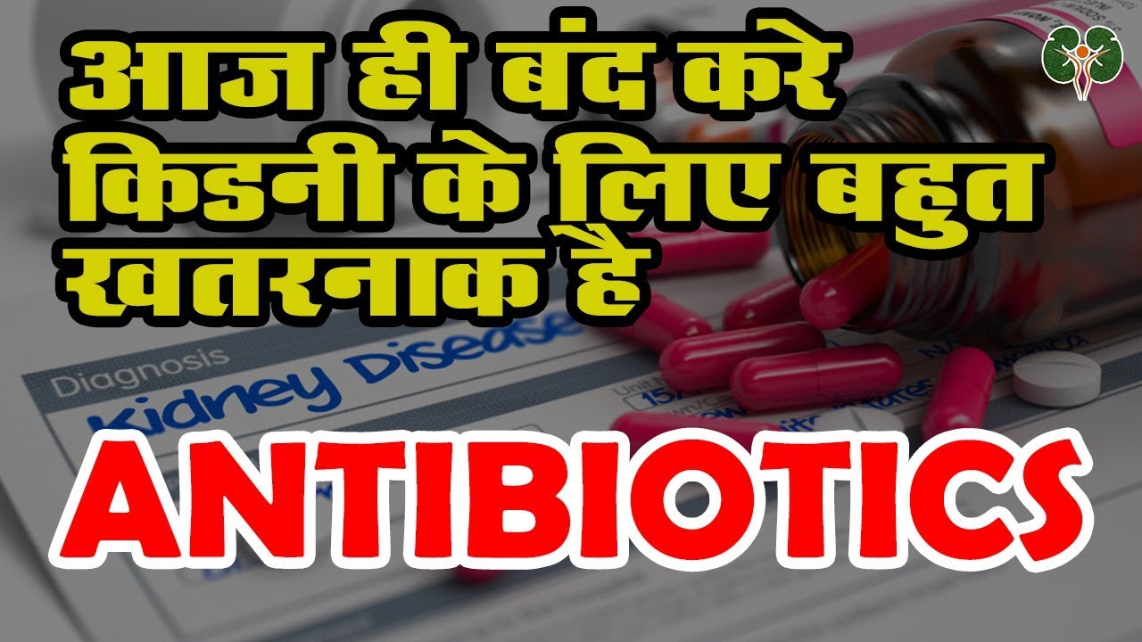 Can Antibiotics Affect Kidneys? | What Drugs Are Bad for Your Kidneys? | Stop Kidney Dialysis