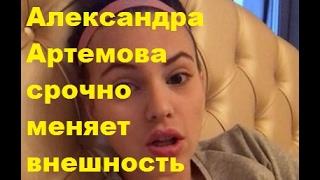 ДОМ-2 Новости. Александра Артемова срочно меняет внешность. ДОМ-2, ТНТ