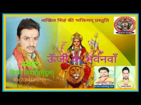 2017 hit navratri song singer vinay tiwari mridul wave king 9838200020  9838375260