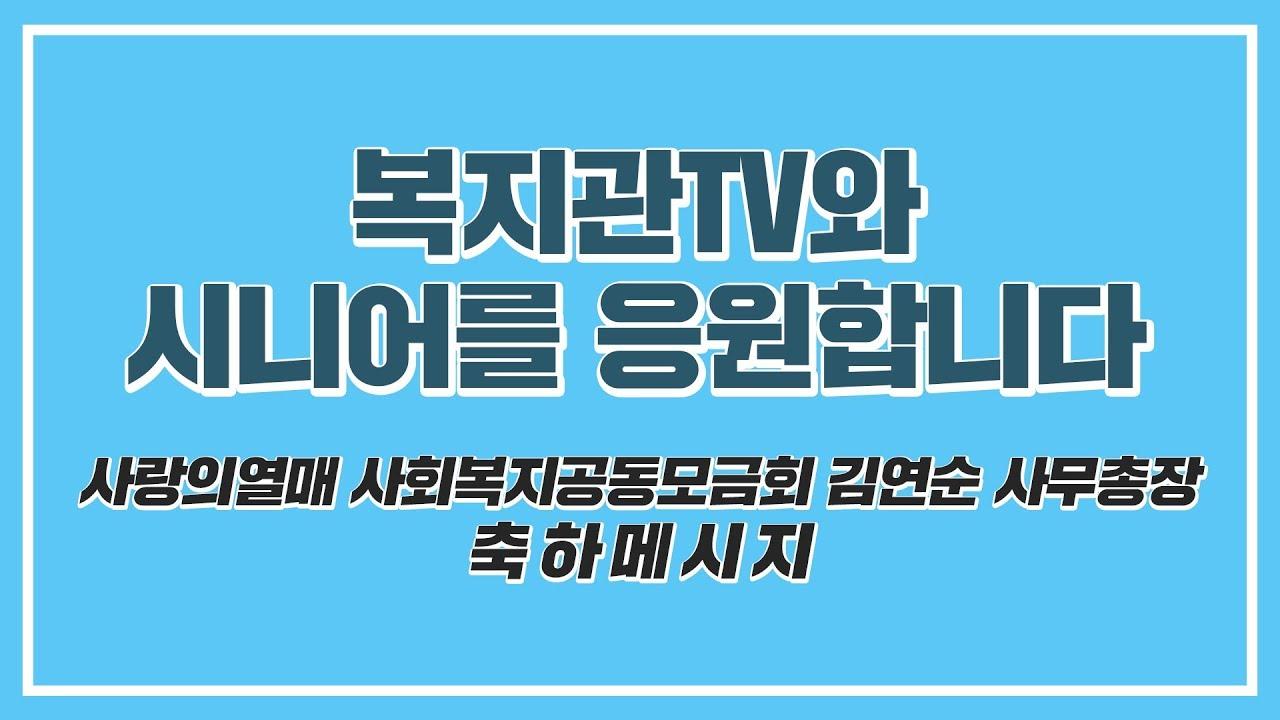 사랑의열매 사회복지공동모금회 김연순 사무총장 복지관TV 개국 축하메시지
