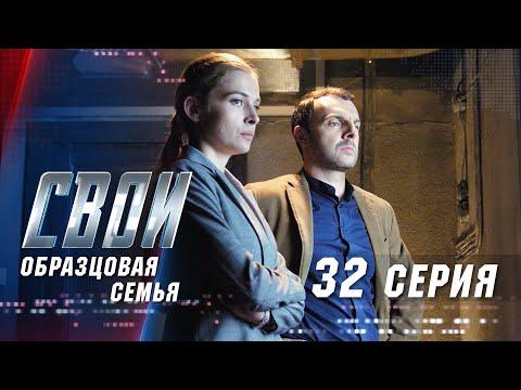 Свои / 32 серия / Образцовая семья