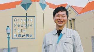 社員が語る   Otsuka People Talk --- 大塚製薬   Otsuka Pharmaceutical