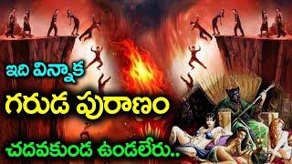 garuda puranam in telugu I Chaganti Koteswara Rao I Rectv Myst…