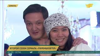 Телеканал «Хабар» готовит второй сезон сериала «Пәленшеевтер»