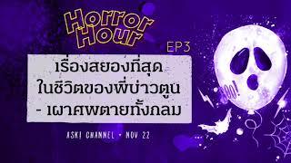 HORROR HOUR EP3 : เรื่องสยองที่สุดในชีวิตของพี่บ่าวตูน - เผาศพตายทั้งกลม