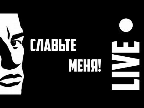 План Ломоносова Славьте меня! Стихи Владимир Маяковский поэма Облако в штанах Live