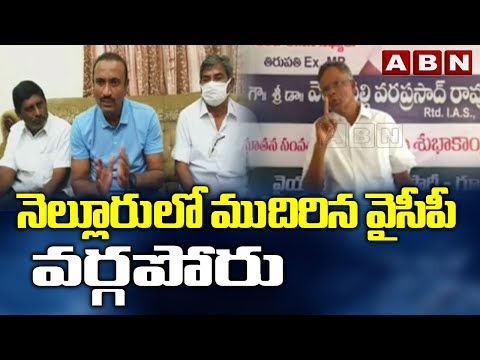 Factionalism In YCP Party In Nellore District | ABN Telugu teluguvoice