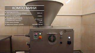 видео Шприц вакуумный КОМПО-ОПТИ 2000