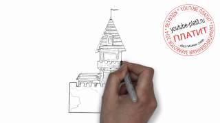 Как нарисовать поэтапно старинный замок(Как нарисовать поэтапно карандашом за короткий промежуток времени понравившегося персонажа или предмет...., 2014-06-29T08:26:05.000Z)