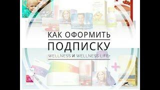 как оформить подписку Wellness. Самое выгодное предложение от компании Oriflame
