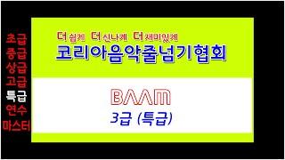 코리아음악줄넘기협회 특급 BAAM(대전,줄넘기,음악줄넘…