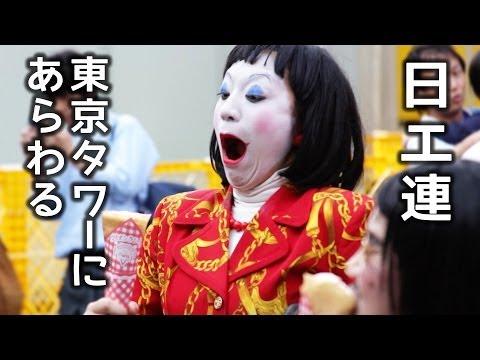 【ダメよ〜ダメダメ】日エ連東京タワーに現わる【日本エレキテル連合】