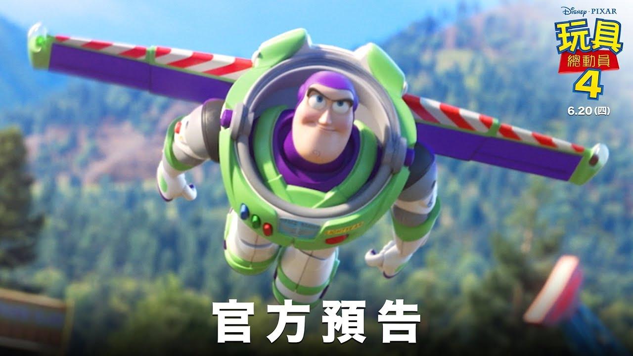 《玩具總動員4》最終版預告! 6月20日(四) 中英文版同步上映! - YouTube