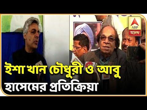 Isha Khan choudhury and Abu Hasem Khan reacts on Mausam Noor's defection| ABP Ananda