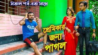 প্রেমিকার জন্য পাগল সম্পূর্ণ পর্ব | Premikar Jonno Pagol all Part | Othoi Natok | Bangla New Natok