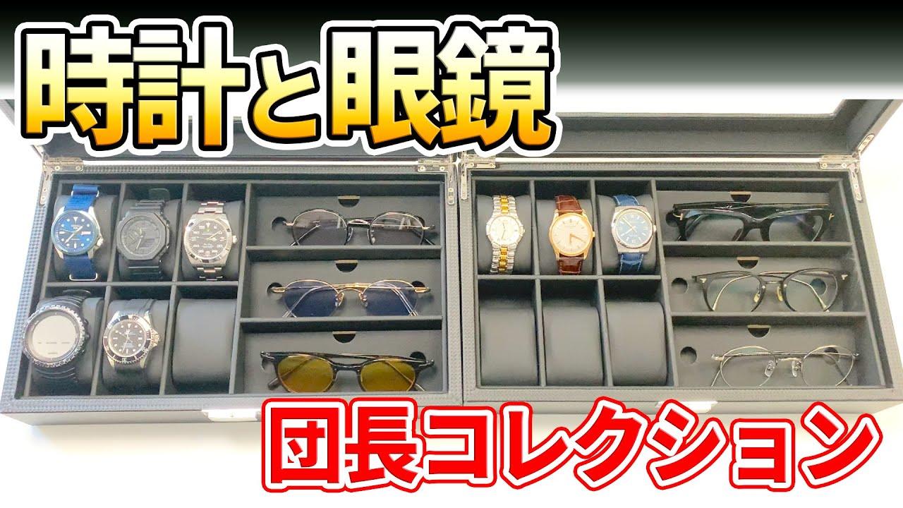 時計を収納したら、欲しい時計が増えました。時計と眼鏡のコレクションをご紹介。