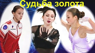 Александра Трусова МОЖЕТ ИСПОЛЬНИТЬ МЕЧТУ Щербакова своё не упустит
